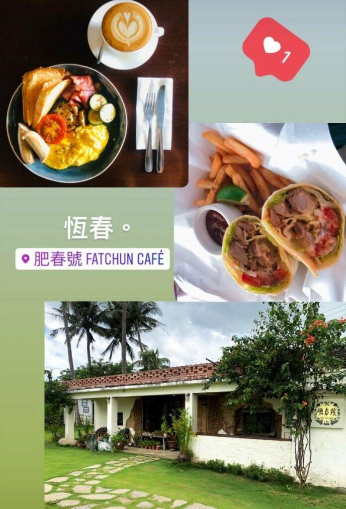 肥春號 Fatchun Cafe