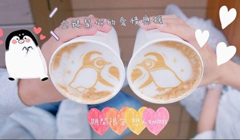 情侶雙人套票組 .企鵝咖啡