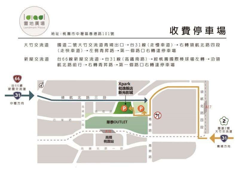 桃園國泰置地廣場路線圖